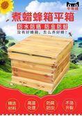 蜜蜂中蜂標準十框蜂箱全套密蜂箱養蜂工具專用杉木煮蠟平箱 快速出貨
