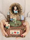 音樂盒老鼠復古留聲機擺件天空之城音樂盒八音盒閨蜜兒童生日禮物送女生 玩趣3C