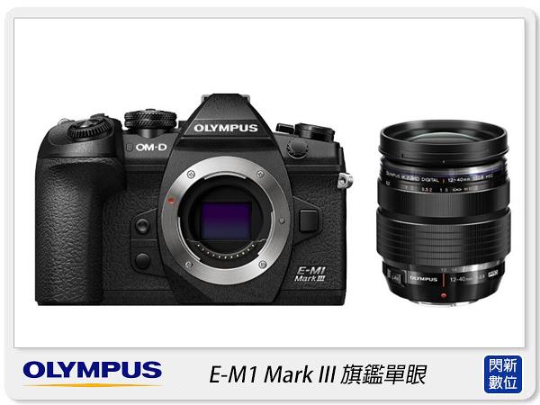 登錄送禮券+電池~ OLYMPUS E-M1 Mark III +12-40mm F2.8(EM1 M3,元佑公司貨)