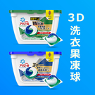 日本 P&G ariel 3D 洗衣果凍球(除臭抗菌/淨白抗菌) 17個入 356g 洗衣膠球 室內用
