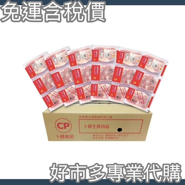 免運費 含稅開發票 【好市多專業代購】卜蜂 冷凍去骨雞腿肉 2.5公斤 X 6入