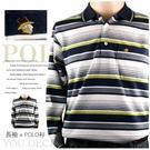 【大盤大】(P28268) 男 全新 條紋POLO衫 口袋 長袖棉衫 台灣製 反領休閒衫 上班族【2XL號斷貨】