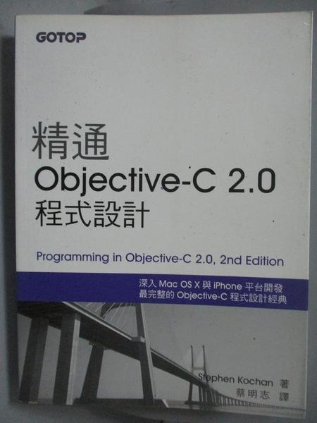 【書寶二手書T5/電腦_PIA】精通 Objective-C 2.0程式設計2/e_原價680_Stephen