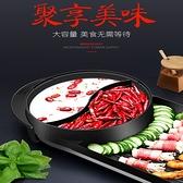 臺灣版110V多功能家用電燒烤爐室內烤涮一體鍋鴛鴦無煙不粘電烤盤