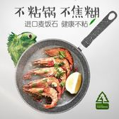 炊尚麥飯石平底鍋不粘鍋煎鍋牛排鍋煎餅鍋電磁爐燃氣通用鍋煎蛋鍋