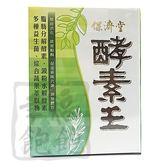 保濟堂 酵素王(粒) 180粒/盒(消化酵素、益生菌、 螺旋藻)