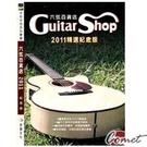 吉他教學► 六弦百貨店2011精選紀念版【吉他譜/六線譜/吉他教學】