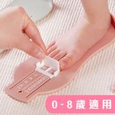 兒童量腳器 量足器 0-8歲適用 RA91018 好娃娃