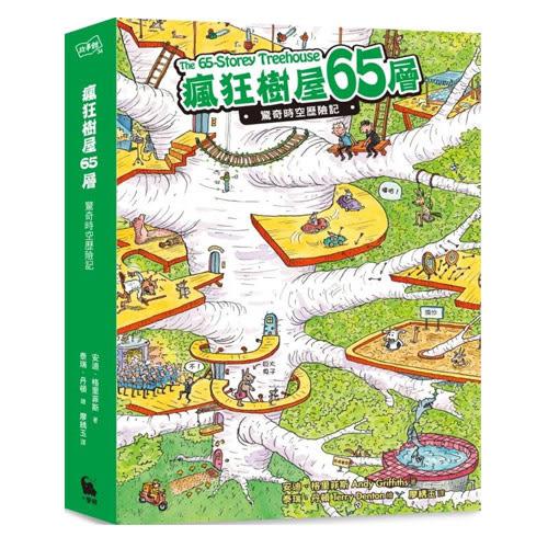 《瘋狂樹屋65層:驚奇時空歷險記》【附贈 /瘋狂樹屋彩色大海報+英文單字學習貼】