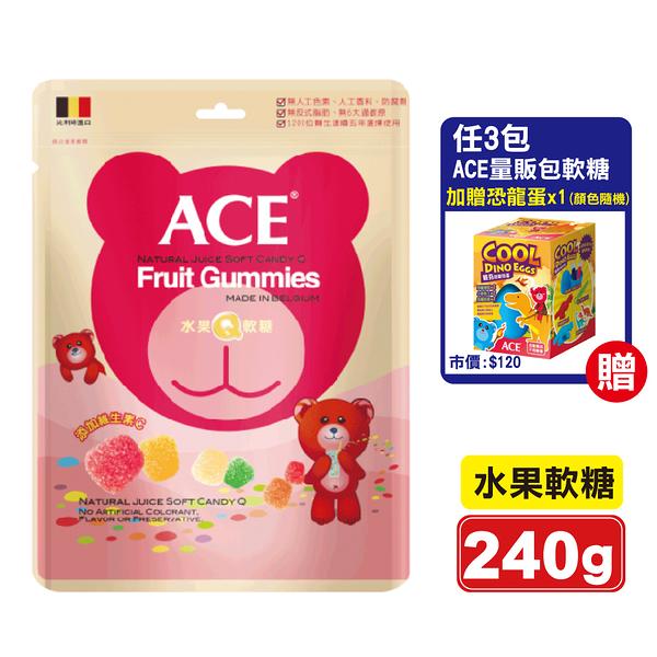 ACE 水果Q軟糖 240g/包 (比利時原裝進口,醫療院所推薦) 專品藥局【2004036】