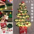 DIY 聖誕紅 聖誕樹(綠藤蔓) LED燈樹 牆面佈置 耶誕樹 店面擺設 居家裝飾 牆貼【塔克】