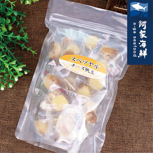 【阿家海鮮】日本起士帆立貝(250g±10%/包) 干貝糖 帆立貝 起司 北海道 年貨 新鮮帆立貝製成 零食