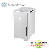 SilverStone 銀欣 SST-FT03 S-MINI(銀) 機殼