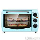 烤箱 Konka/康佳 KAO-2080烤箱家用烘焙多功能全自動迷你20升小型烤箱  居優佳品DF