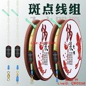 10卷斑點線組魚線套裝全套組合綁好釣魚成品主線鯽魚臺釣魚具【西語99】