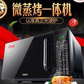 G70F20CN1L-DG(B0)家用平板微波爐光波爐 烤箱一體  極客玩家  igo  220v