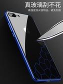 蘋果7plus手機殼新款iphone8套玻璃7p防摔8plus