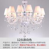 歐式水晶吊燈奢華客廳燈具簡歐餐廳燈現代簡約飯廳家用臥室燈溫馨 220vNMS街頭潮人