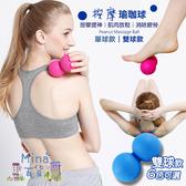 [7-11限今日299免運]按摩筋膜球 健身球 花生球 肌肉放鬆球 按摩球 雙球款(mina百貨)【TPS008】