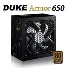 松聖DUKE Armor BR650 銅牌80%電源供應器 650W
