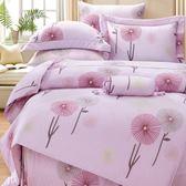 ✰雙人 薄床包兩用被四件組✰ 100%純天絲《朵莉思-粉》