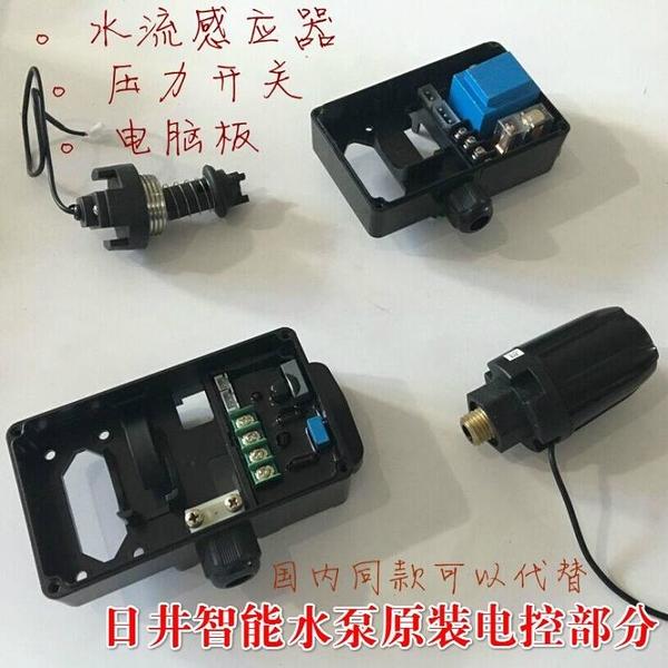 日井水泵微電腦智能增壓泵電路板水流螺母壓力自動開關控制器配件
