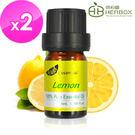 檸檬精油 5ml x 2瓶【福利品】