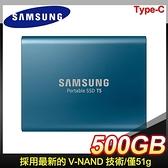 【南紡購物中心】Samsung 三星 Portable SSD T5 500G USB 3.1 外接SSD固態硬碟(540 MB/s)《珊瑚藍》