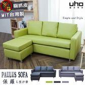 【UHO】保羅L型貓抓皮沙發組(三人座沙發+腳椅)