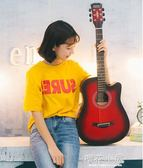 吉他38寸初學者民謠木吉他學生練習青少年入門男女練習新手『櫻花小屋』