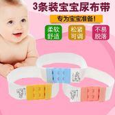 3條裝嬰兒尿布固定帶新生兒尿布帶寶寶尿布扣綁紙尿片鬆緊可調節【快速出貨超夯九折】