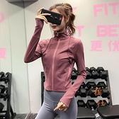 健身女運動外套速干跑步訓練上衣顯瘦瑜伽服長袖【橘社小鎮】