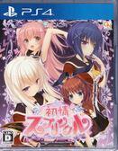 【玩樂小熊】現貨中 PS4遊戲 初情細雨 Hatsujou Sprinkle 日文日版
