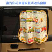 復古印花車用吸盤式遮光窗簾 車用小物 防曬 遮光