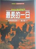 【書寶二手書T9/一般小說_OQC】最長的一日-1944年6月6日_考李留斯雷恩
