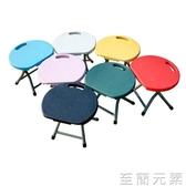 摺疊椅家用小凳子時尚創意摺疊凳便攜戶外休閒椅加厚塑料餐桌板凳WD 至簡元素