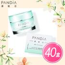 【Pandia潘媞亞】Lipidure® PMB 水感奇肌晚安凍膜(團購組40入)