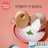 嬰兒奶粉盒便攜外出大容量奶粉分裝格米粉盒子輔食儲存密封防潮罐【風鈴之家】