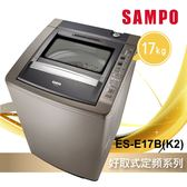 【SAMPO聲寶】17公斤好取式定頻洗衣機ES-E17B(K2)
