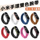 小米手環3/小米手環4雙色撞色錶帶腕帶...