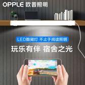 LED燈 歐普感應酷斃燈大學生宿舍神器燈管led台燈護眼燈學習寢室USB充電全館免運 艾維朵