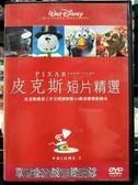 影音專賣店-P03-351-正版DVD-動畫【皮克斯精選短片】-迪士尼