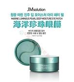 JM solution 海洋珍珠眼膜 膠原蛋白 黃金眼膜 眼膠 面霜 乳霜 雙眼 肌膚