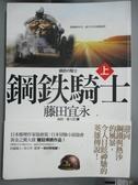 【書寶二手書T1/翻譯小說_MFP】鋼鐵騎士(上)_藤田宜永, 燕熙/鄭天恩