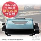 日本代購 空運 KOIZUMI 小泉成器 KFR-0750 烤魚機 30分鐘定時 雙面燒烤 可烤兩尾魚