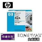 ~送滿額好禮送~ HP Q5942A 原廠黑色碳粉匣 ( 適用HP Laserjet 4250/LJ4350 )