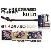 Kolin 歌林 有線手持直立旋風吸塵器 KTC-LNV305S