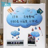 創意磁性冰箱貼磁貼裝飾磁力貼吸磁磁鐵卡通可愛可擦寫留言板白板【快速出貨全館八折】