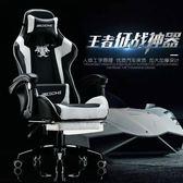電競椅家用游戲現代簡約懶人轉游戲椅子 JD4344【3C環球數位館】-TW