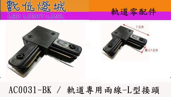 數位燈城 lED-light-link【 AC0031-BK  軌道專用兩線 - l型接頭-黑色 】 不受空間限制